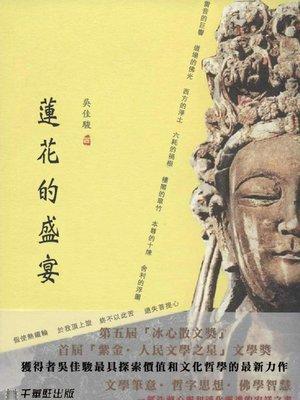 cover image of 蓮花的盛宴