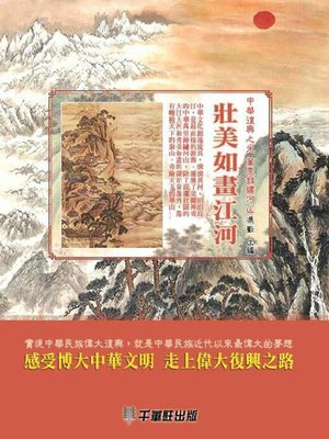 cover image of 壮美如画江河