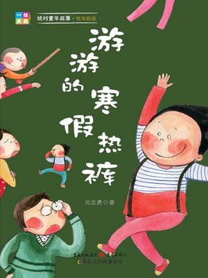 cover image of 游游的寒假热裤(Yoyo's Hot Pants for the Winter Vacation)