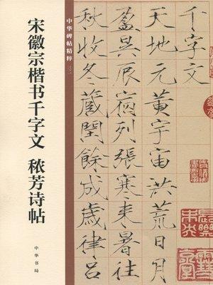 cover image of 宋徽宗楷书千字文 秾芳诗帖——中华碑帖精粹