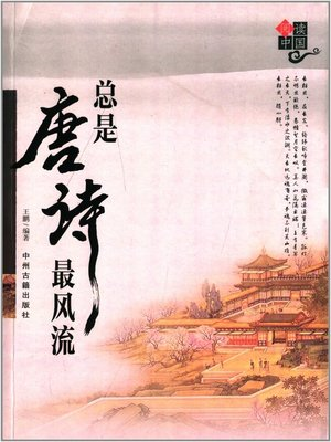 cover image of 总是唐诗最风流(Great Poetry of the Tang Dynasty)