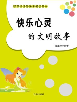 cover image of 快乐心灵的文明故事 (Civilization Stories of Happy Hearts)