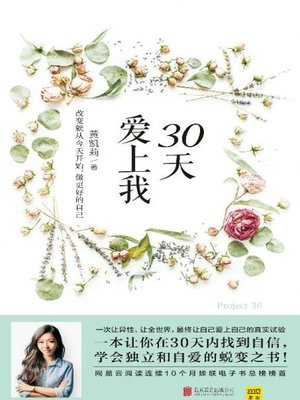 cover image of 30天爱上我(Fall in Love with Me in 30 Days)