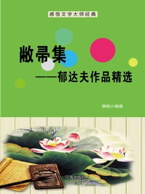 cover image of 敝帚集——郁达夫作品精选 (Old Broom Set--Selected Works of Yu Dafu)