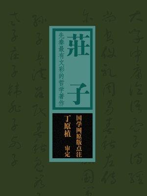 cover image of 庄子(Zhuangzi)