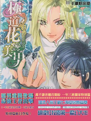 cover image of 極道花美男