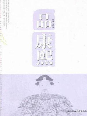 cover image of 品康熙 (Taste Kangxi)