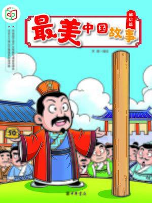 cover image of 最美中国故事(诚信篇)