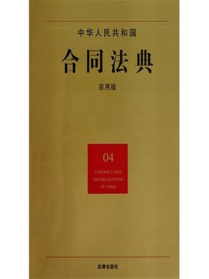 cover image of 中华人民共和国合同法典:应用版 (The Contract Law of the People's Republic of the People's Republic of China: Application Edition)