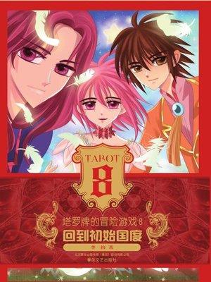 cover image of 塔罗牌的冒险游戏 . 8 ,回到初始国度