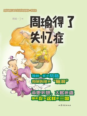 cover image of 周瑜得了失忆症