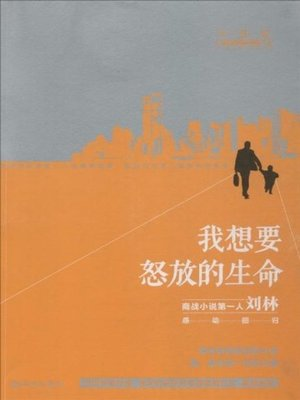 cover image of 我想要怒放的生命(I Want Life in Full Blossom)