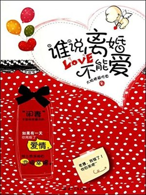 cover image of 谁说离婚不能爱(Who Says Love Is Nowhere After Divorce)