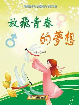 cover image of 放飛青春的夢想