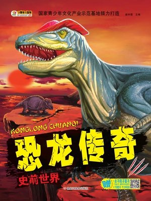 cover image of 恐龙传奇.史前世界  (Dinosaur Legend)