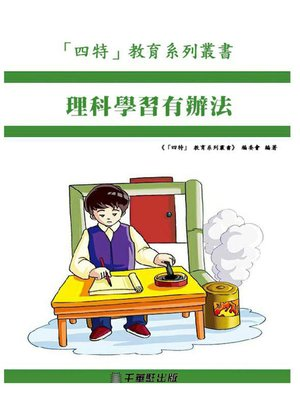 cover image of 理科學習有辦法
