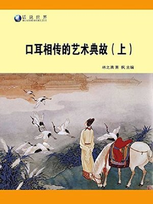 cover image of 口耳相传的艺术典故上 (Word of Mouth Art Allusions Volume 1)