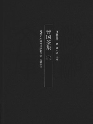 cover image of 曾国荃集 四