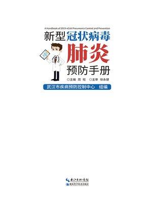 cover image of 新型冠状病毒肺炎预防手册