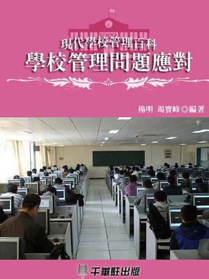 cover image of 学校管理问题应对