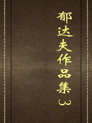 cover image of 郁达夫作品集(三) (The Collection of Yu Dafu's Works III)