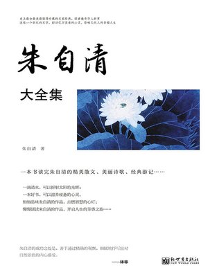 cover image of 朱自清大全集