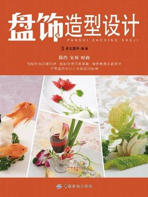cover image of 盘饰造型设计(Plate Decoration Modeling Design)