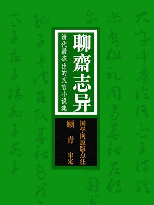 cover image of 聊斋志异(Strange Stories from a Chinese Studio The Most Brilliant Novellas in Classical Chinese in Qing Dynasty)