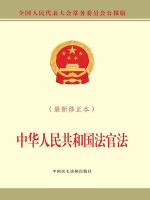 cover image of 中华人民共和国法官法(最新修正本)