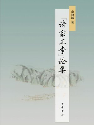 "cover image of ""诗家三李""论集 (A Collection of Papers on ""Three Poets with the Same Surname of Li"")"
