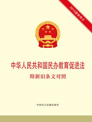 cover image of 中华人民共和国民办教育促进法 附新旧条文对照