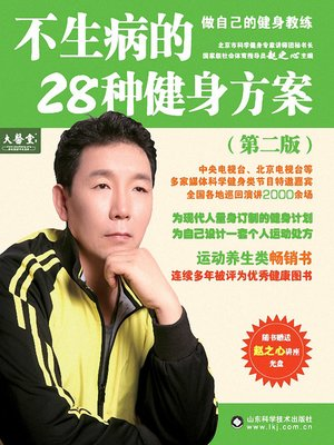 cover image of 不生病的28种健身方案 (28 Body-building Schemes to Keep the Doctors Away)