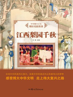cover image of 江西梨园千秋