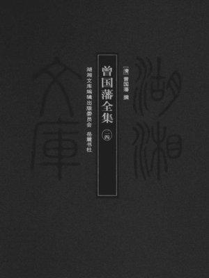 cover image of 曾国藩全集二四 (Complete Works of Zeng Guofan XXIV)