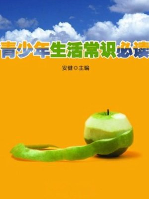 cover image of 青少年生活常识必读 (A Primer of Common Senses about Life for Teenagers)