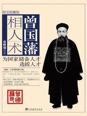 cover image of 曾国藩相人术 (Tseng Kuo-fan's Physiognomy )