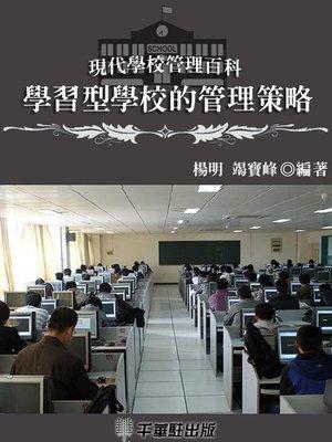 cover image of 學習型學校的管理策略