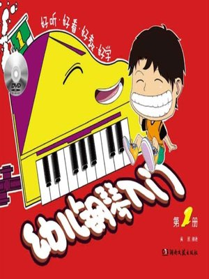 cover image of 幼儿钢琴入门 1)  (Children Piano Introduction Education 1)