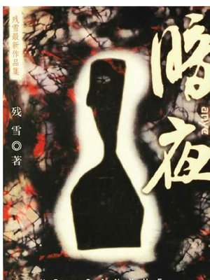 cover image of 暗夜 (Dark Night)