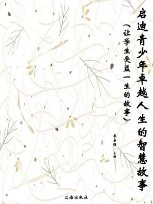 cover image of 启迪青少年卓越人生的智慧故事( Stories of Wisdom That Inspire Teenagers)