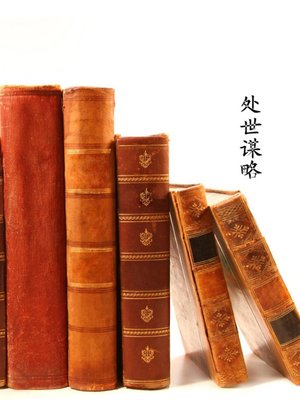 cover image of 处世谋略 (Strategy of Life)