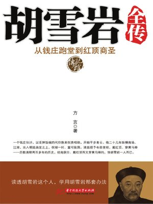 cover image of 胡雪岩全传 (Complete Biography of Hu Xueyan)
