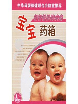 cover image of 轻轻松松防病痛——宝宝药箱 (Easy Pain Proof—Baby Medical Kit)