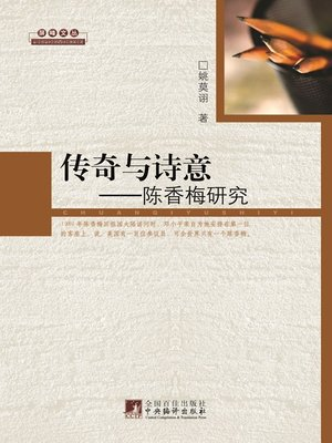cover image of 传奇与诗意:陈香梅研究 (Legend and Poetry: A Study on Chen Xiangmei)