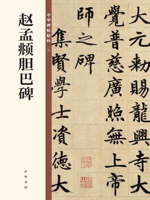 cover image of 赵孟頫胆巴碑 中华碑帖精粹