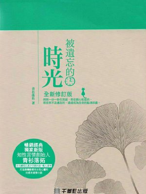 cover image of 被遺忘的時光