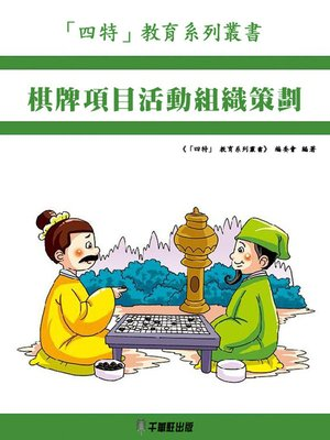 cover image of 棋牌項目活動組織策劃