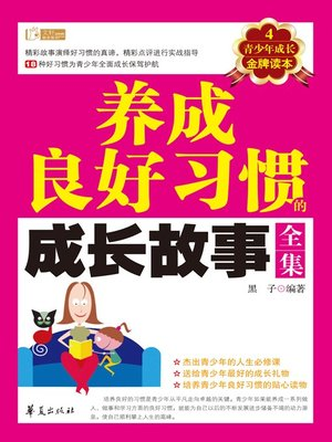 cover image of 养成良好习惯的成长故事全集 (Stories of Building Good Habits)