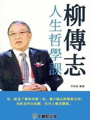 cover image of 柳傳志人生哲學課
