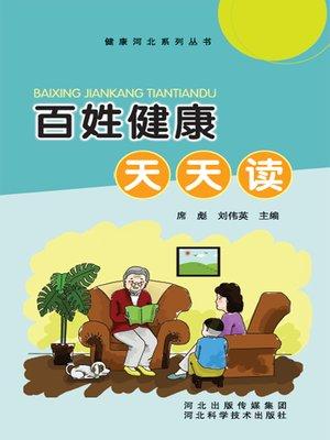cover image of 百姓健康天天读